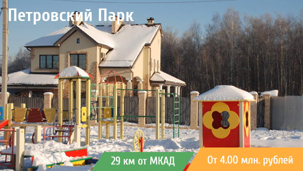 /villages/petrovsky_park